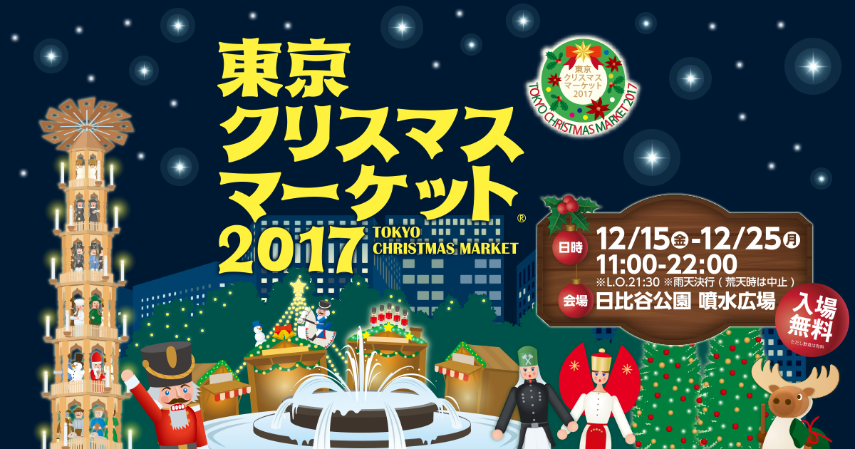 クリスマスマーケットとは   東京クリスマスマーケット2017!ドイツを中心に中世から続くヨーロッパの伝統的なお祭り「クリスマスマーケット」が今年も日比谷公園に帰って来ます!12月15日(金)〜25日(月)開催!