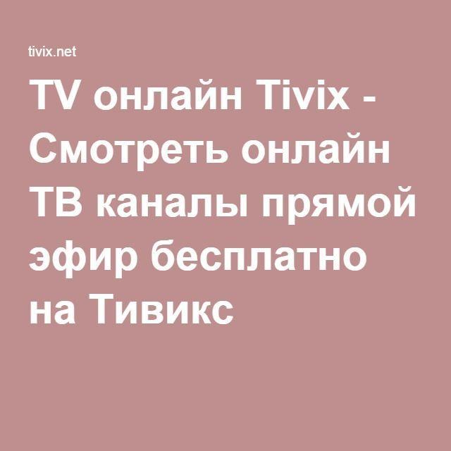 Онлайн ТВ смотреть бесплатно телевидение через интернет
