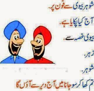 Image of: Husband Wife Jokes Urdu Latifay Husband Wife Jokes In Urdu Mian Bivi Latifay In Facebook Urdu Latifay Husband Wife Jokes In Urdu Mian Bivi Latifay In