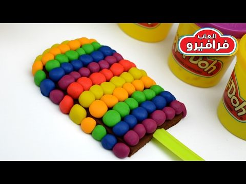 fee57fecea0a3 العاب بنات طبخ طين اصطناعي وصنع ايس كريم بالوان قوس قزح من لعبة عجين صلصال