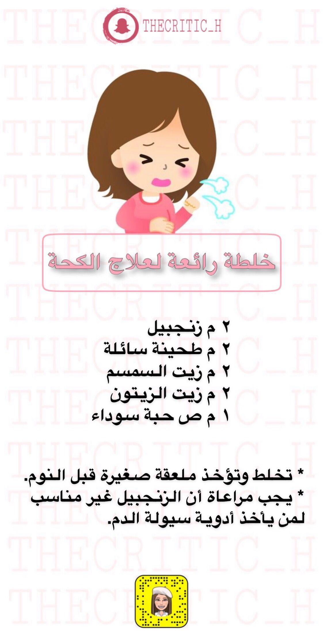 Pin By كوكتيل On الصحة Healthy Beauty Beauty Skin Care Routine Beauty Skin Care