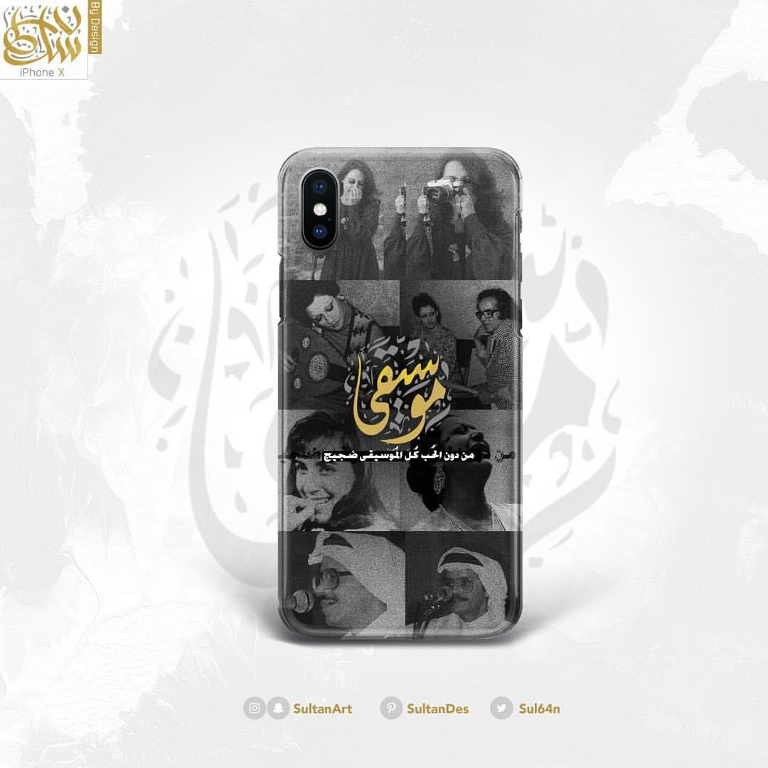 كڤر طربي للايفون X موسيقى من دون الح ب ك ل الموسيقى مجرد ضجيج تصميمي كفر ايفون مصمم Iphone Case Phone Cases