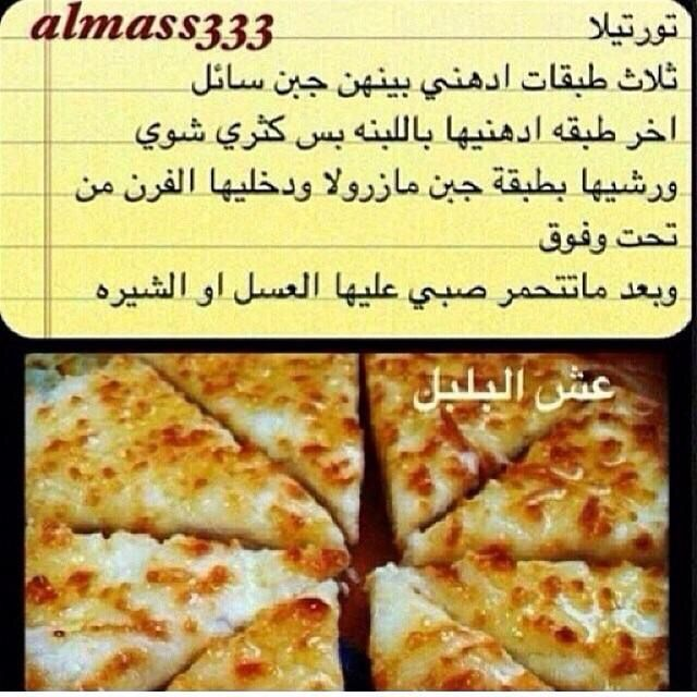 Pin By ر وح On طبخ Food Cooking Meals