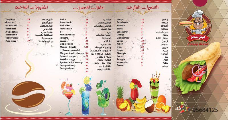 تصميم منيو مطعم منيوهات وقائمة طعام مطاعم عيش مجمر للوجبات الاكلات العربية والشرقية Restaurant Menu Design Restaurant Menu Restaurant