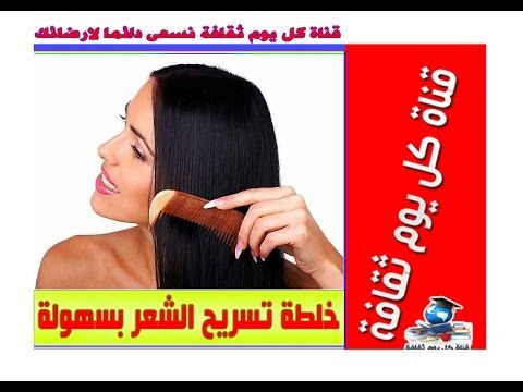 خلطة تسريح الشعر بسهولة خلطة الشعر الطبيعي ماسك لترطيب الشعر Incoming Call