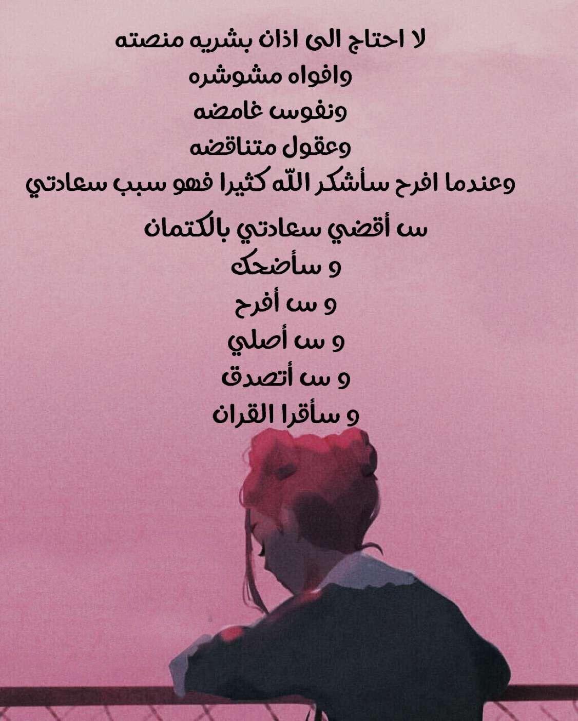 Arabic words Pin by sana diab on