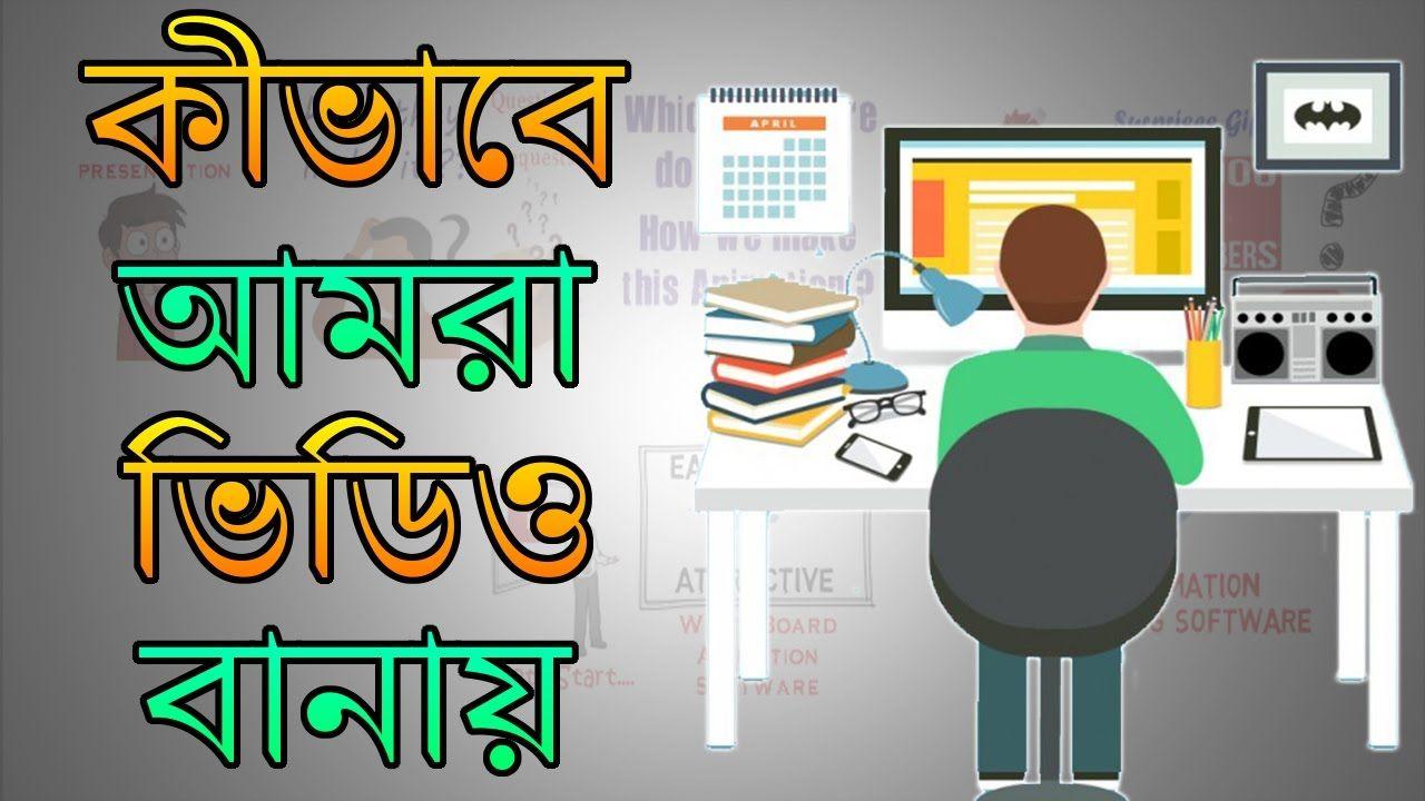 কভব আমর VideoScribe দয় ভডও গল বনয় 100k Subscribers