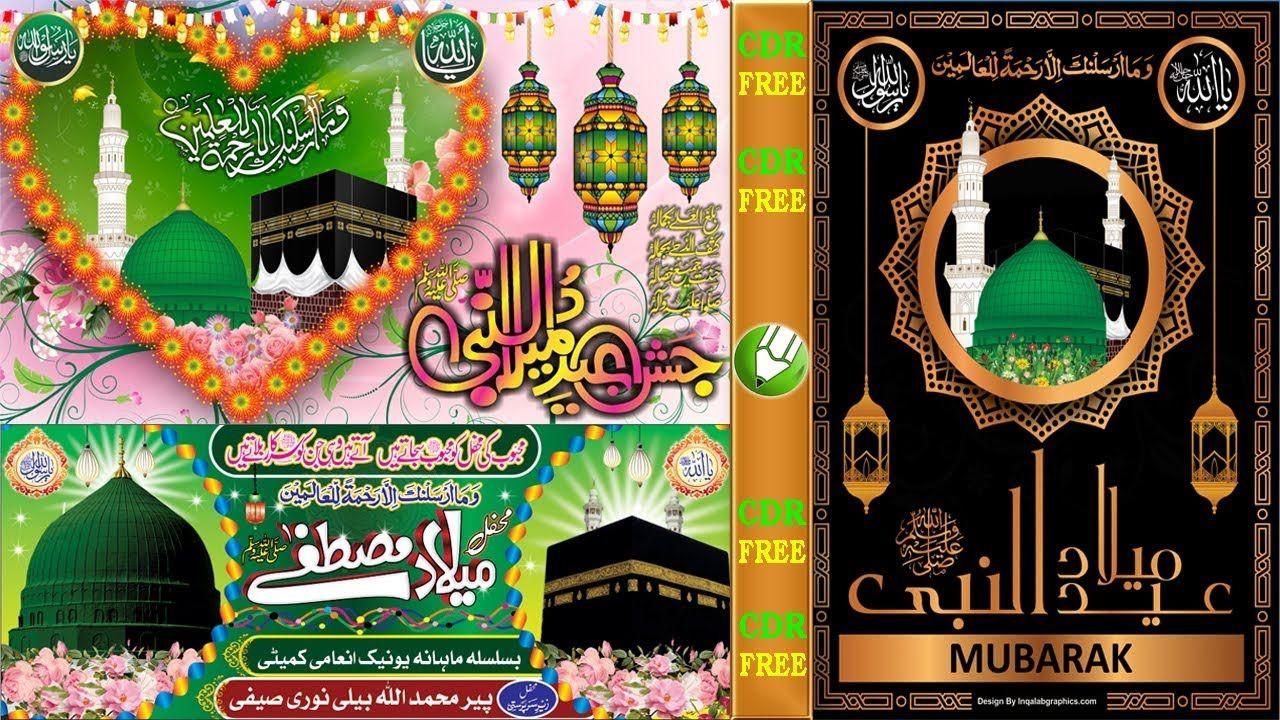 Cdr File Eid Miald Un Nabi Jashn E Eid Miald Un Nabi Mehfil Milad Mus Islamic Posters Flex Banner Design Spring Wallpaper