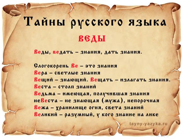 Русские веды в картинках