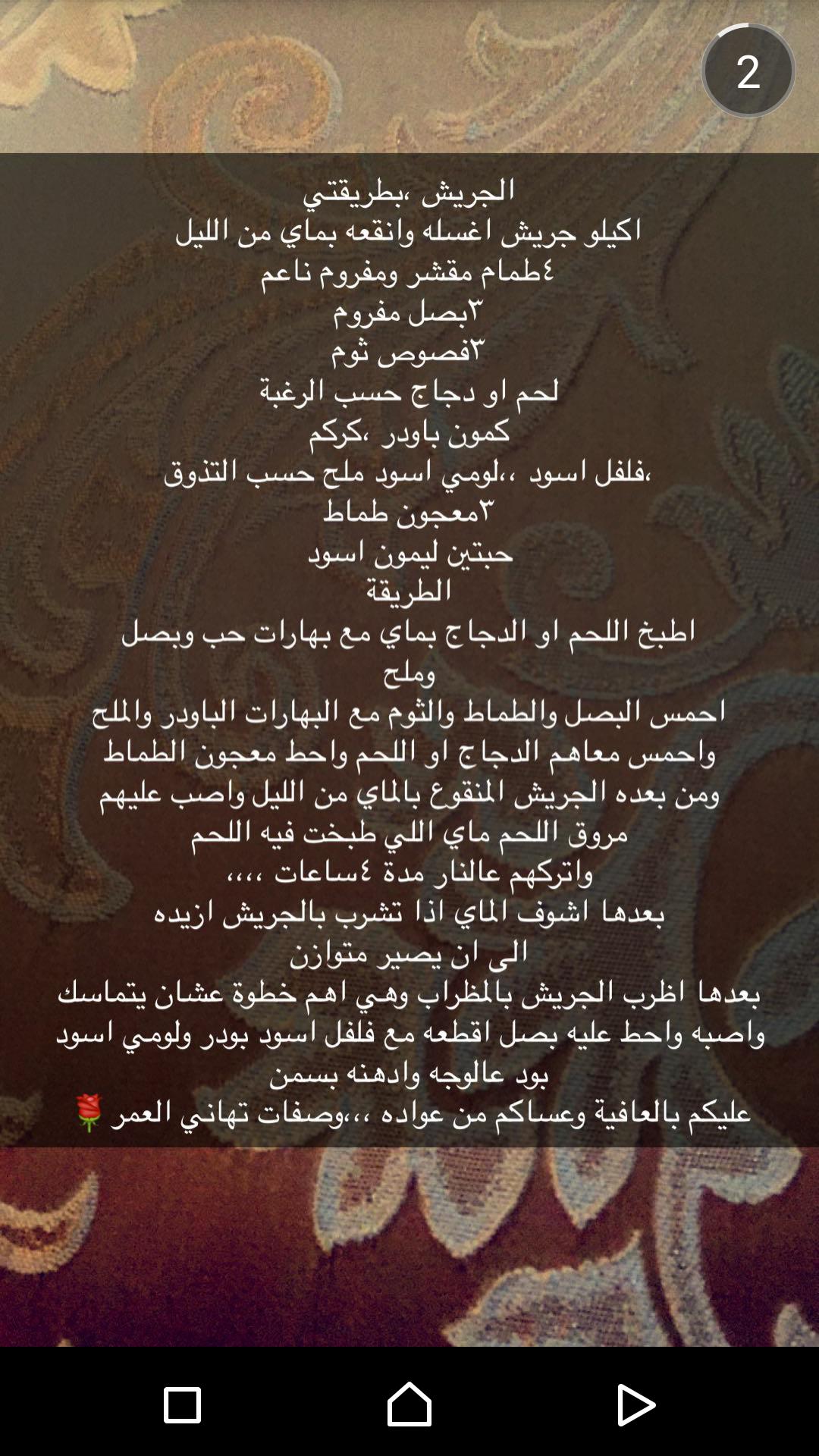 Pin By Lulu Kakish On يمي Arabic Food Middle Eastern Recipes Food Design