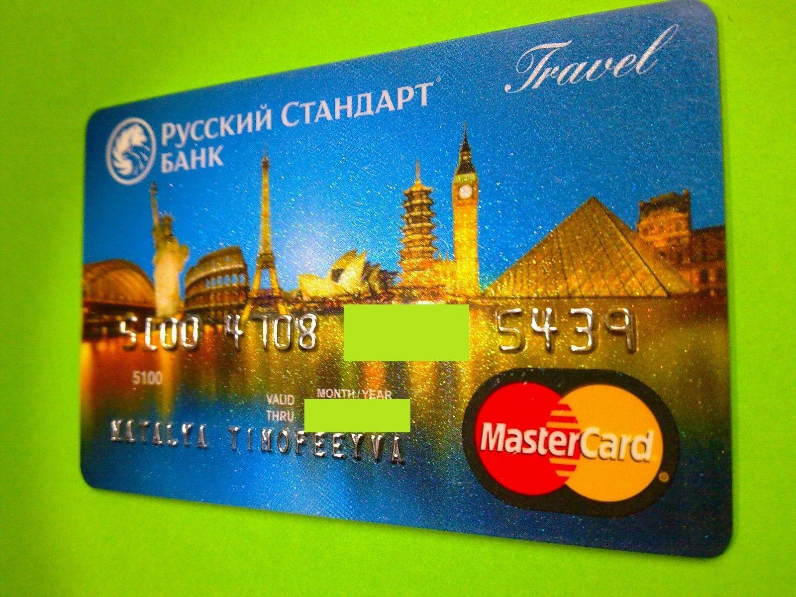 Russia Mastercard Travel credit card (expired) | Предметы для коллекций, Кредитные и платежные карты | eBay!