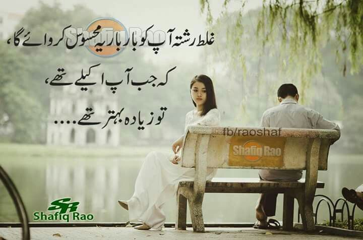 Dating someone different quotes in urdu