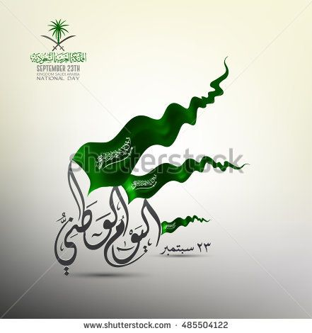 Saudi Arabia National Day In September 23 Th Happy Independence Day The Script In Arabic Means Na Happy National Day National Days In September National Day