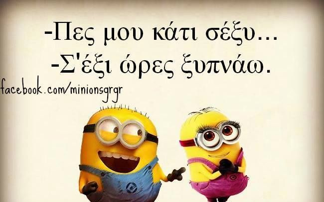 minions greek | Very funny images, Funny greek quotes, Minions