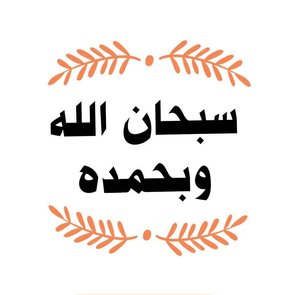 سبحان الله وبحمده سبحان الله العظيم Home Decor Decals Home Decor Decor