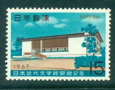 Japan 1967 Library of Modern Literature