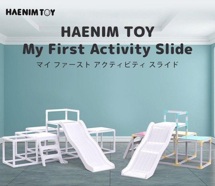 Haenim Toy マイ ファースト アクティビティ スライド Sサイズ