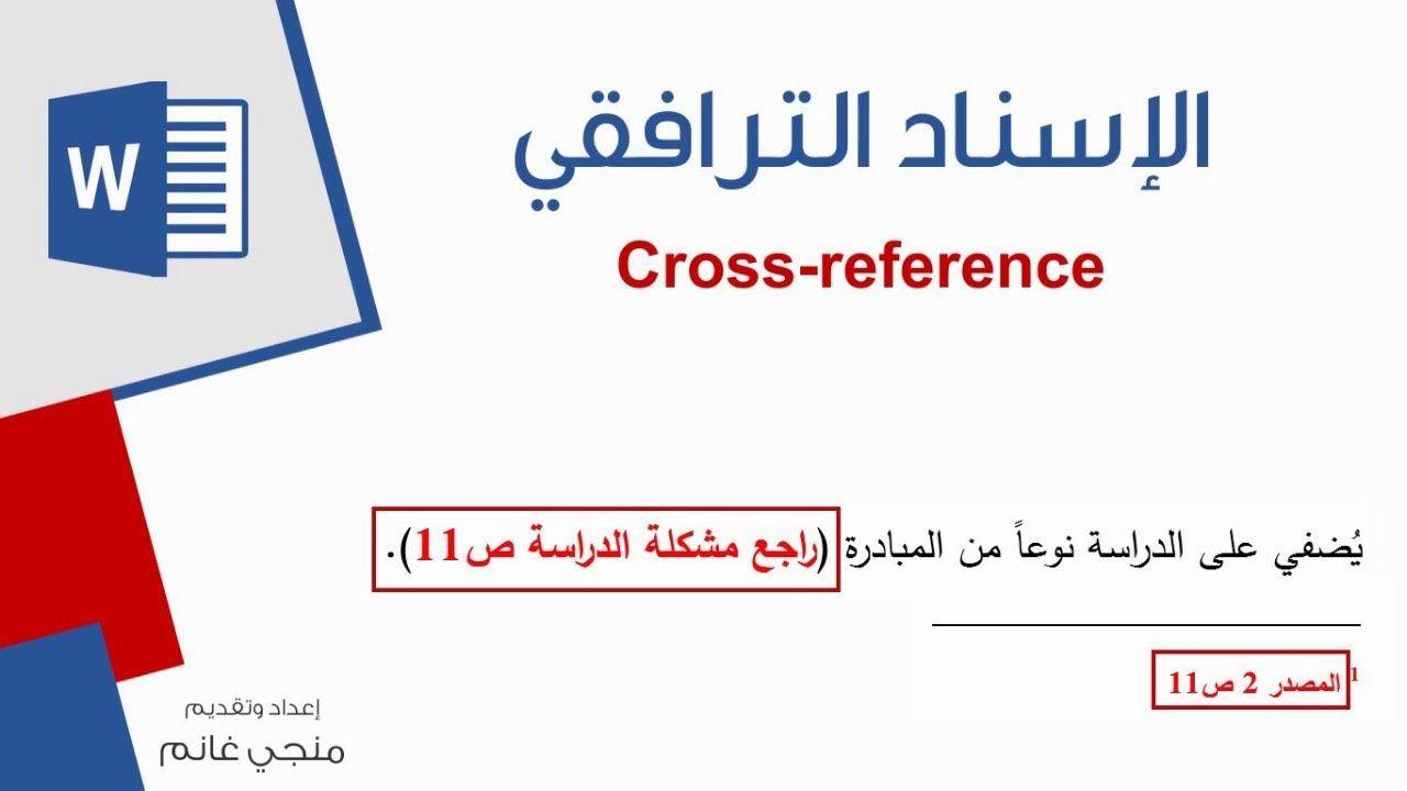 طريقة إدراج اسناد ترافقي باستخدام الوورد Cross Reference Cross Reference Reference Airline
