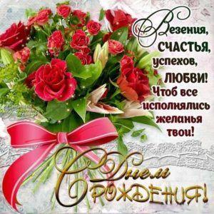 с днем рождения розы красивые картинки