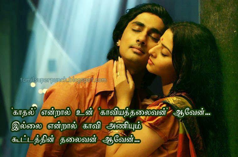 TAMIL SUPER PUNCH: Love Failure Dialogue   Kavidhai   Love