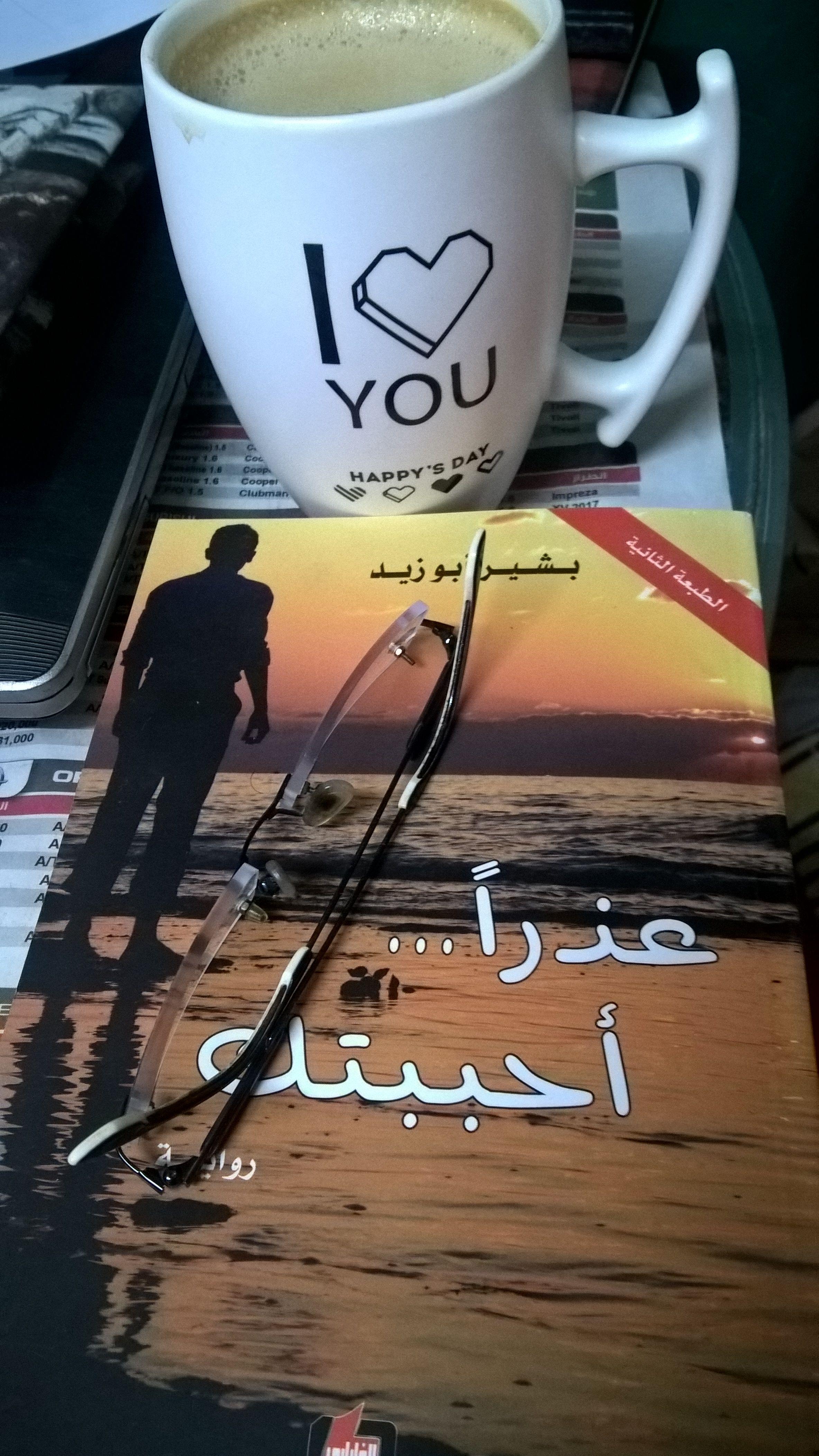 عذرا أحببتك Book Names Book Club Books Arabic Books