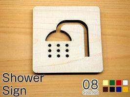 送料無料 8色選べる 木製シャワーサインプレート 国産ヒノキ材