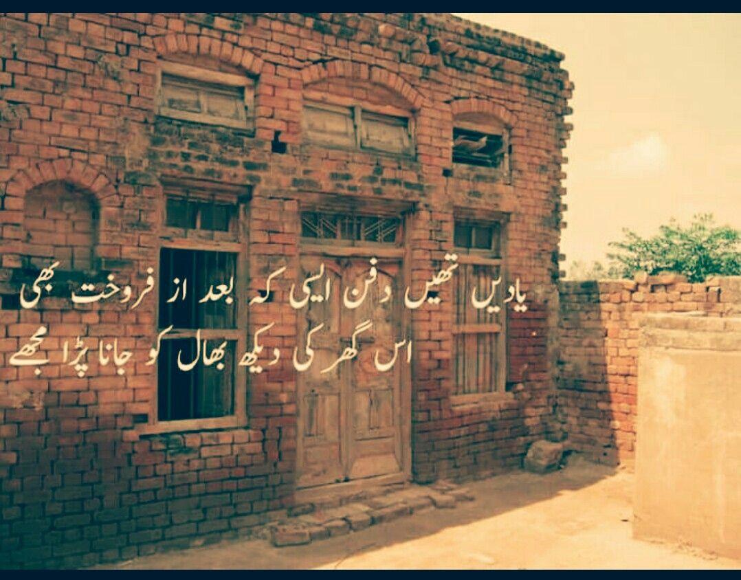 Pin By Tuba Chandsaheb On Jab Jab Yaadein Aati Hai Beautiful Poetry Best Urdu Poetry Images Poetry Words