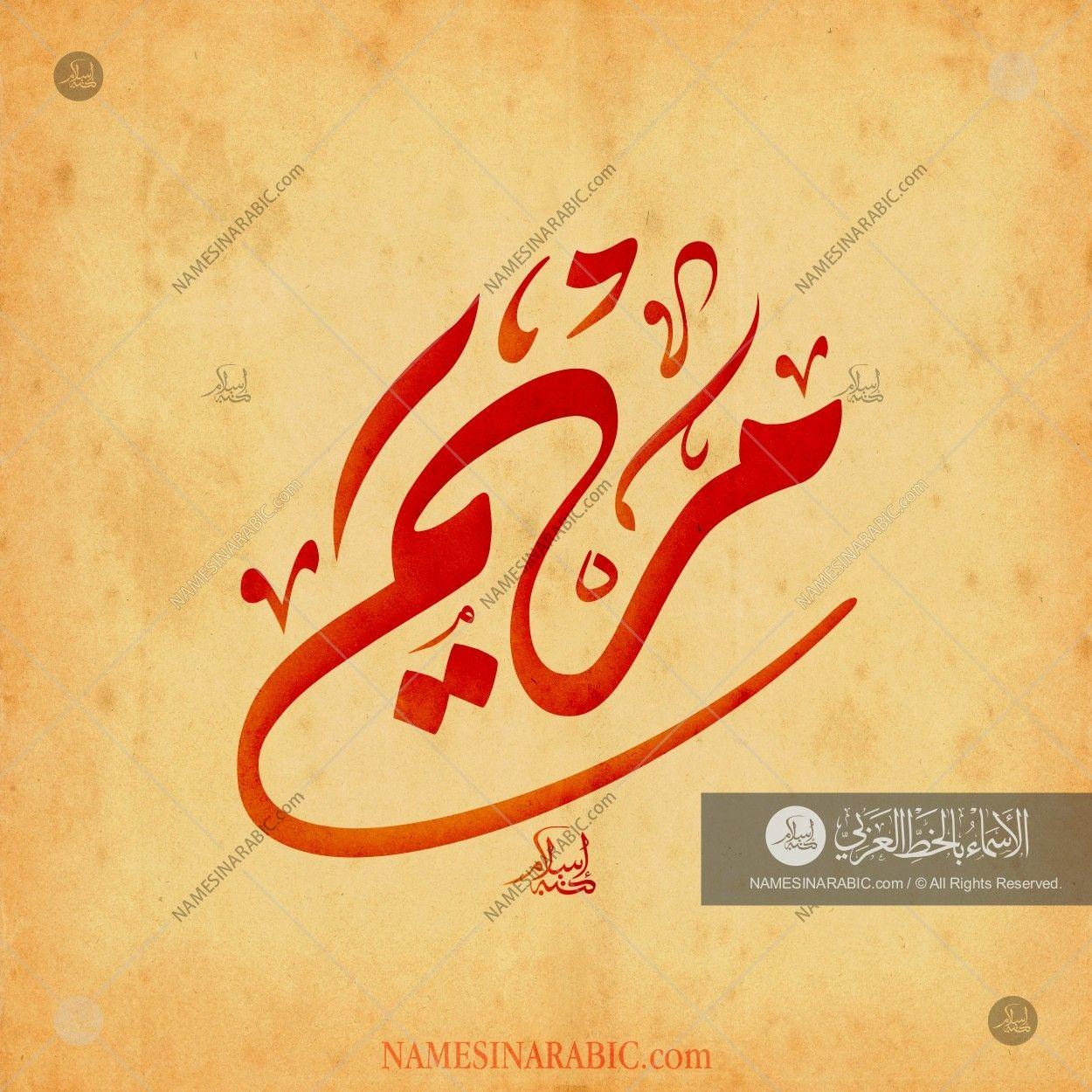 Maryam مريم Names In Arabic Calligraphy Name 4987 Calligraphy Name Calligraphy Islamic Calligraphy Painting