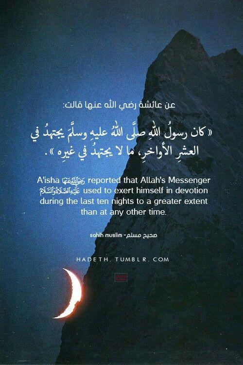 العشر الأواخر من رمضان Ramadan Quotes Quran Quotes Verses Beautiful Islamic Quotes