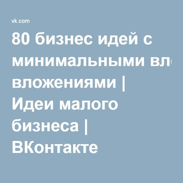 Идея малого бизнеса вконтакте открой свой бизнес челябинск