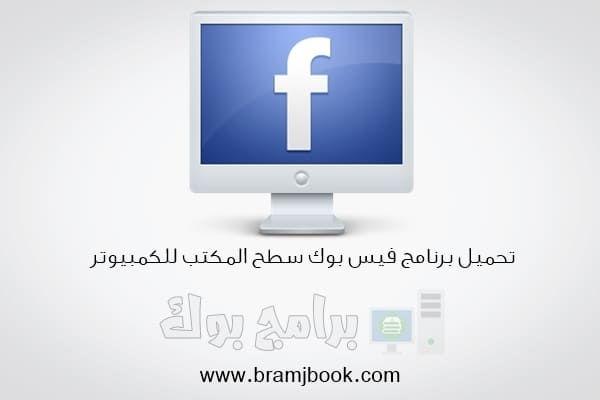 62e87f0b9 تحميل فيس بوك للكمبيوتر على سطح المكتب 2018 FaceBook Desktop كامل مجانا  برابط مباشر