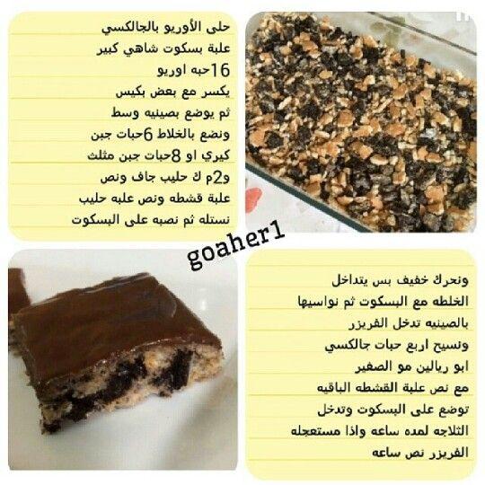 حلى الاوريو بالجالكسي Dessert Recipes Desserts Recipes