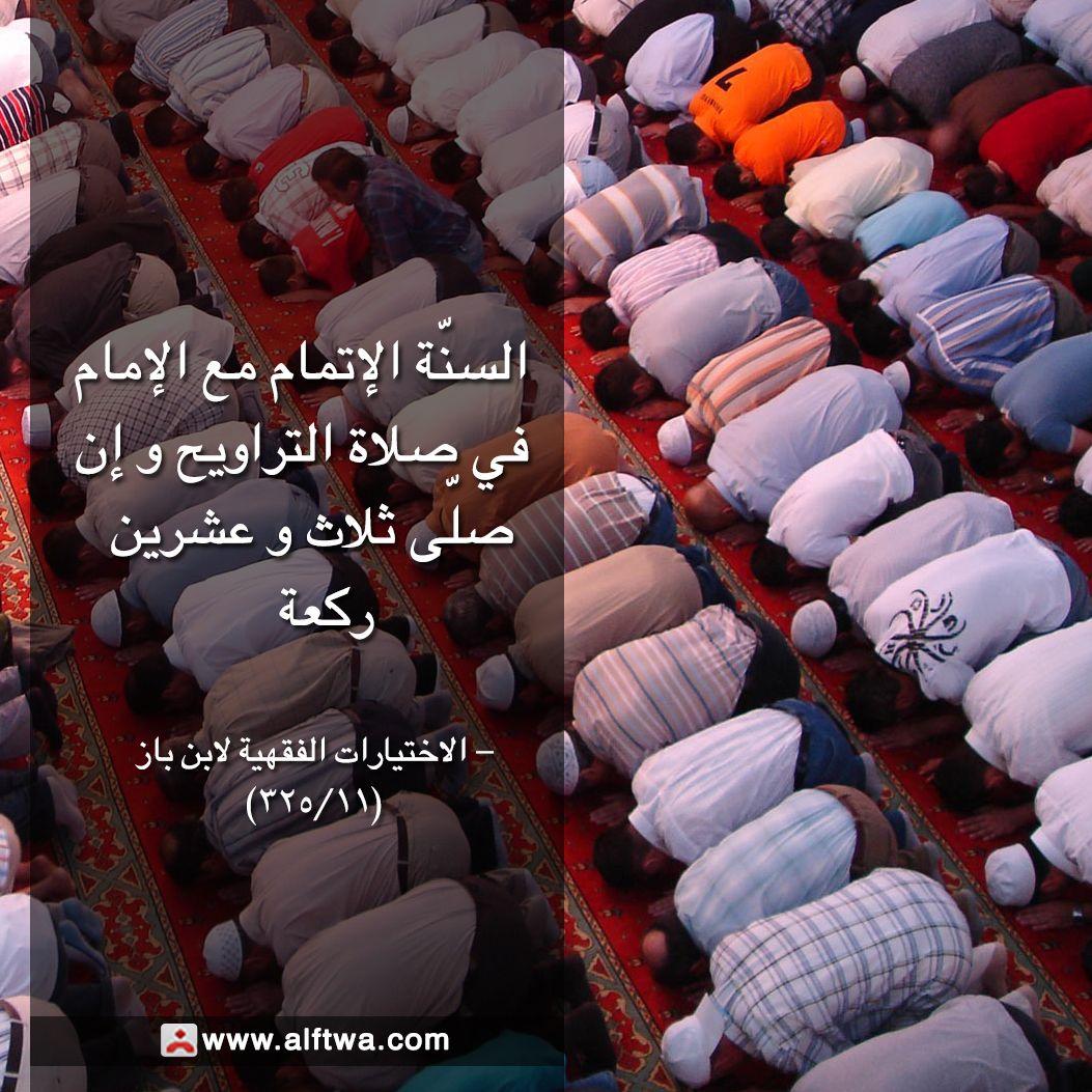 التراويح مع الإمام