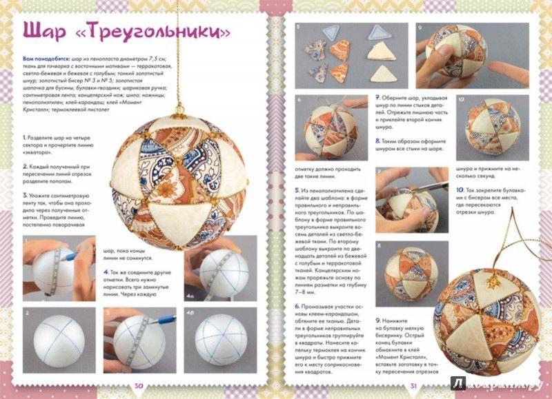 кимекоми удивительные шары из ткани: 9 тыс изображений найдено в…