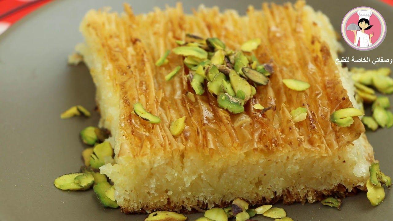 بقلاوة تركية ب3 طرق بحشوة و اشكال مختلفة افضل من المحلات مع رباح محمد Youtube Cake Desserts Dessert Recipes Recipes