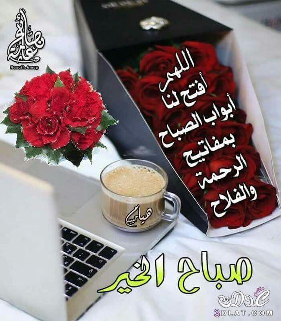 صباح الخير دعاء Happy Birthday Pictures Good Morning Good Night Islamic Images