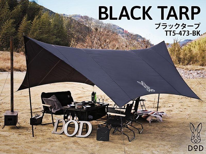 販売終了 ブラックタープ キャンプ用品 キャンプ テントキャンプ