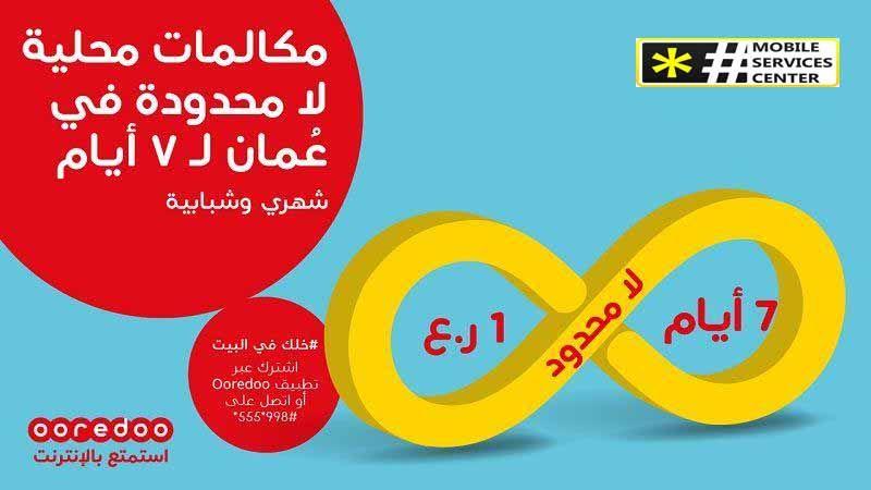 باقات اوريدو عمان In 2021 Mix Photo Alo Sports