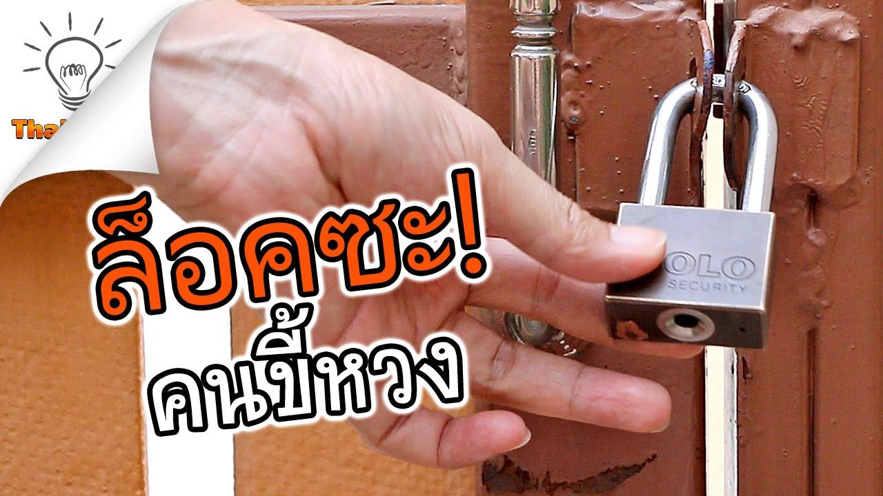 How to Lock Your Personal Belongings Mix Key, Lock,