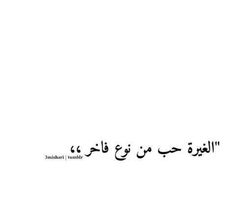 غيرة    | 》كلمات《 | Love quotes, Arabic quotes, Funny quotes
