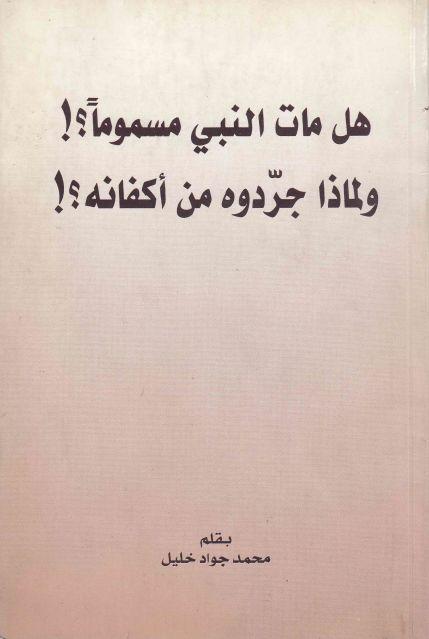 هل مات النبي مسموما ولماذا جر دوه من أكفانه المؤلف محمد جواد خليل عدد الصفحات 81 Http Alfeker Net Library Ph Peace Be Upon Him Prophet God Almighty