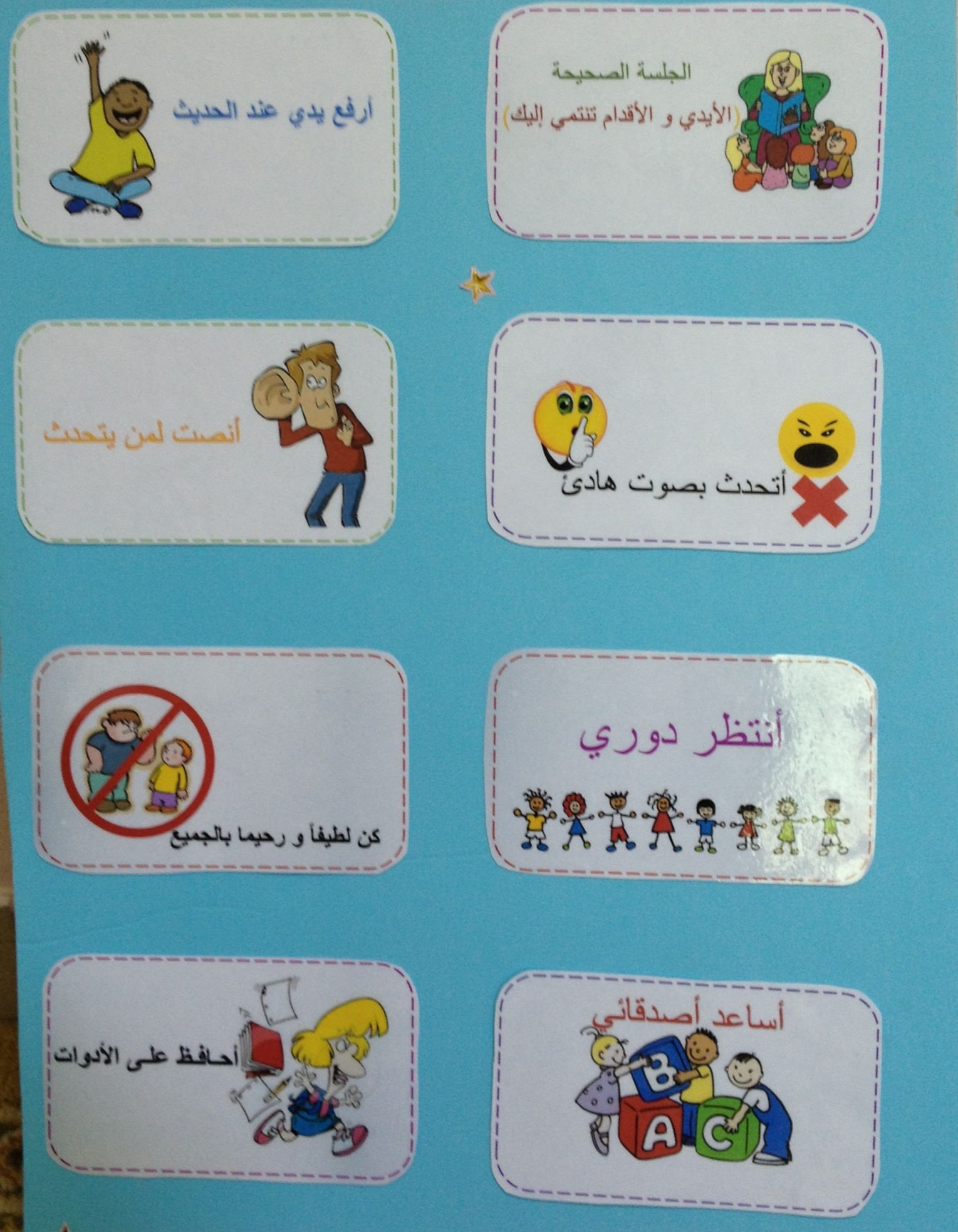 قوانين لضبط الأطفال في الفصل Kids Education Learning Arabic Kindergarten Classroom Setup