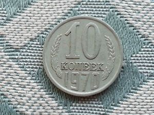 Collectible c. 1970 coin 10 kopeks Russia USSR СССР ten Russie Russian