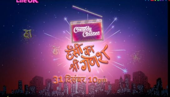 Comedy Classes Promo – 31 Dec 2015 @ 10pm #ComedyClasses #Promo #LifeOk  http://www.playkardo.com/comedy-classes-promo-31-dec-2015-10pm
