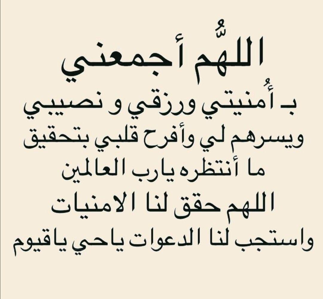 Pin By فوفه فوفايه On Ad3iyas Mom Birthday Quotes Islamic Quotes Duaa Islam