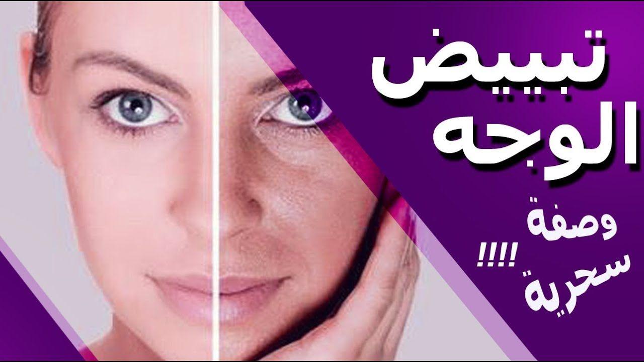 تبيض الوجه وصفة سحرية لتبييض الوجه خلال ربع ساعة California Marketing Local Businesses