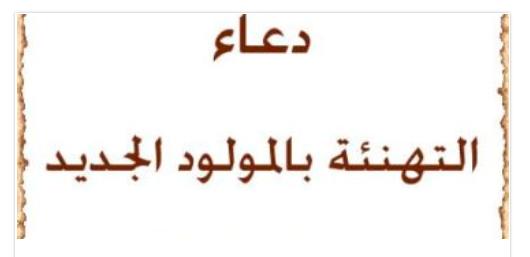 أفضل دعاء للمولود الجديد Calligraphy Arabic Calligraphy