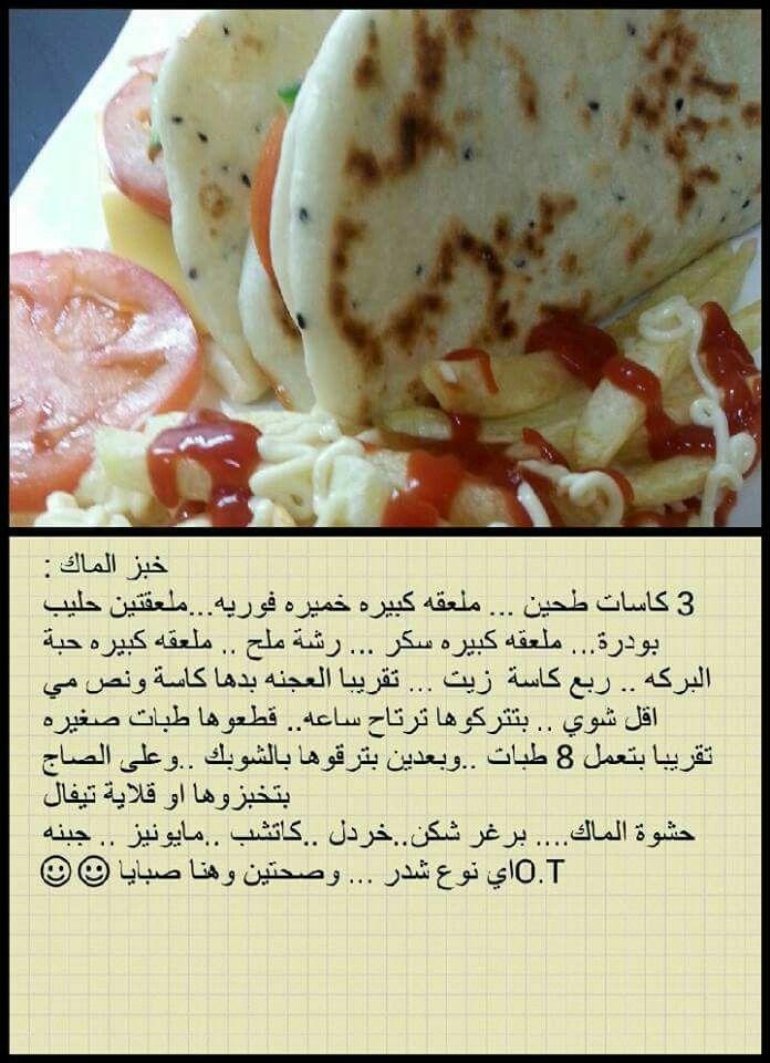 خبز الماك Food Arabic Food Cooking Recipes