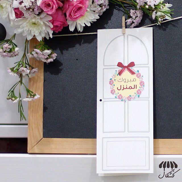 New House Card بطاقة تهنئة بالمنزل الجديد Instagram Coshkal Decor Ladder Decor Diy Gifts