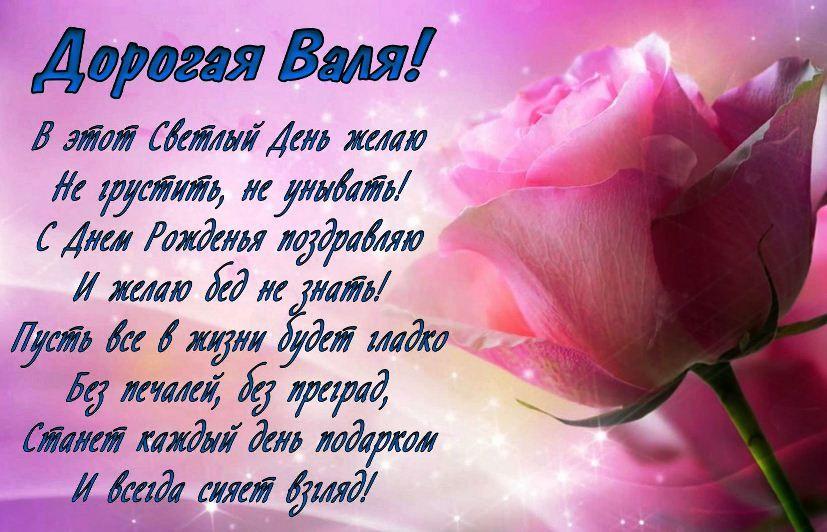 Открытки и картинки с Днем рождения, Валентина! | С днем ...